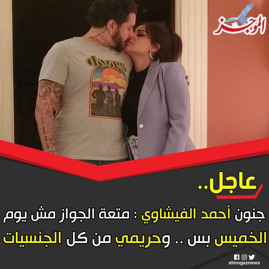 جنون أحمد الفيشاوي متعة الجواز مش يوم الخميس بس .. وحريمي من كل الجنسيات شاهد من هنا