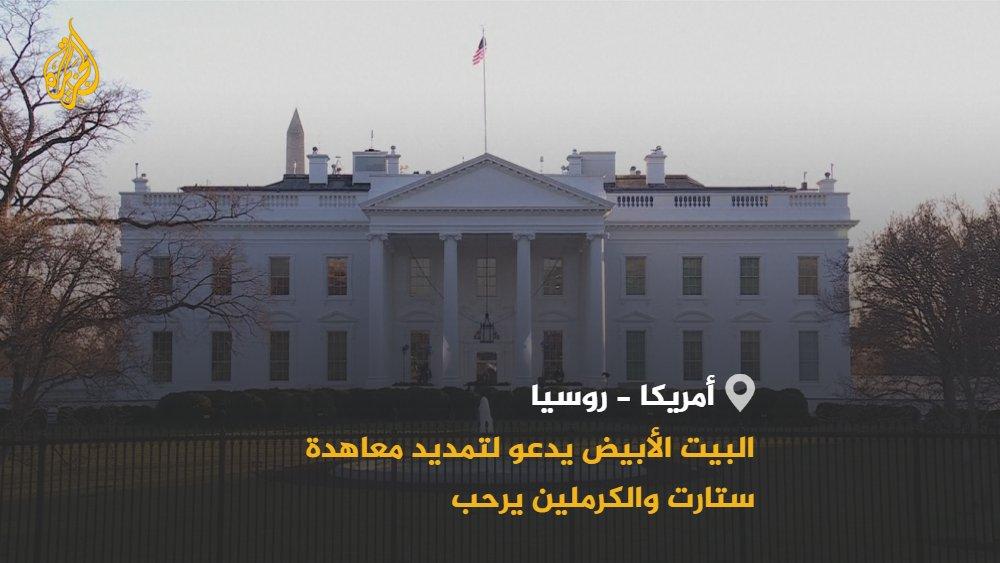 #أمريكا وروسيا.. البيت الأبيض يدعو لتمديد معاهدة ستارت في مستهل إدارة #بايدن والكرملين يرحب باقتراح الإدارة الجديدة | ناصر الحسيني | الجزيرة | واشنطن #الحصاد #الجزيرة_أمريكا20