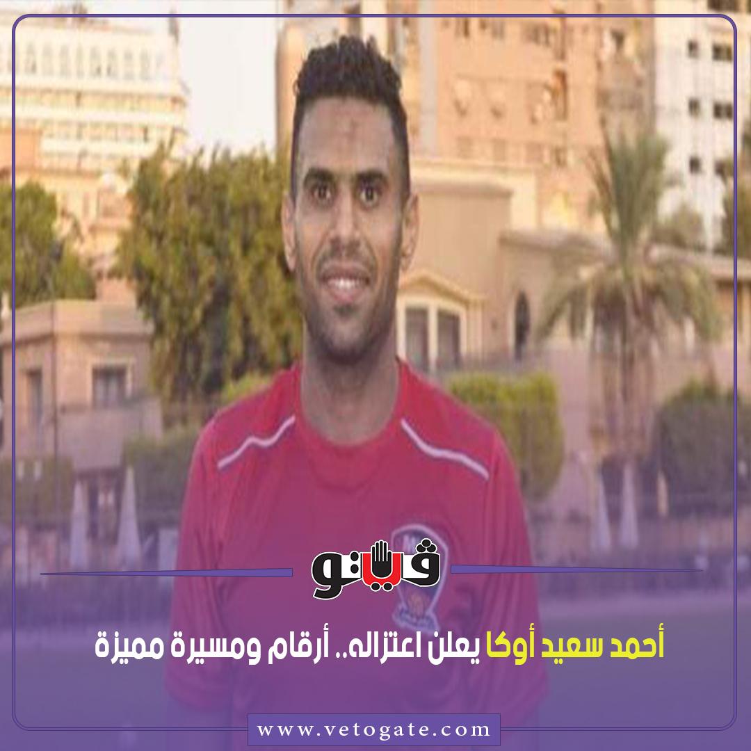فيتو أحمد سعيد أوكا يعلن اعتزاله.. أرقام ومسيرة مميزة التفاصيل..