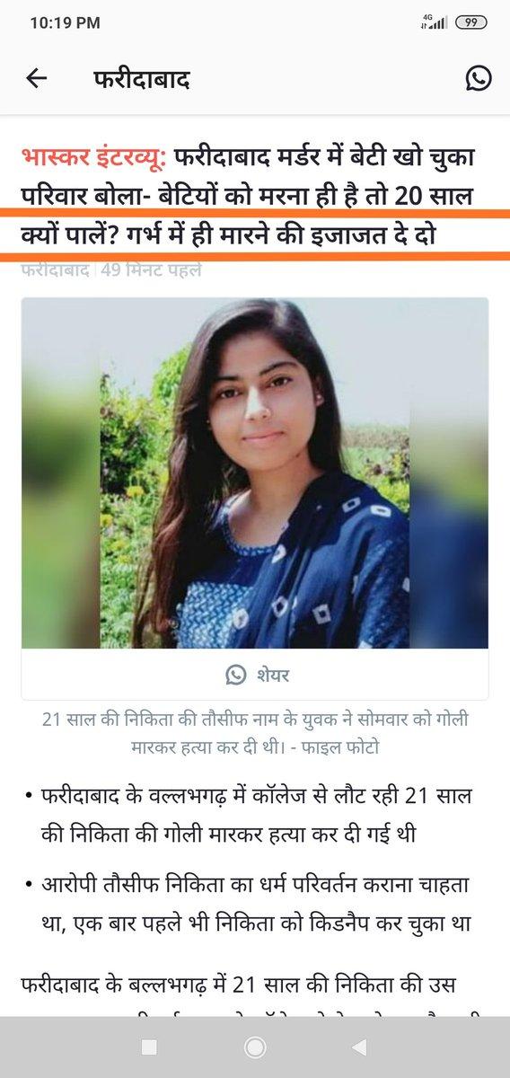 We want JUSTICE. 🙏🇮🇳 @narendramodi  @mlkhattar  @RahulGandhi  @priyankagandhi  @aajtak  @ZeeNews  #nikitatomarmurdercase  #nikitamurdercase  #justicefornikitatomar