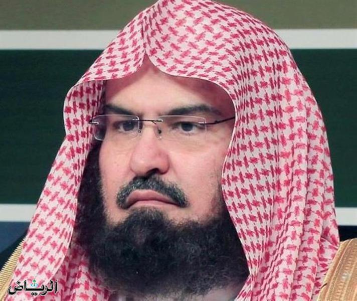 السديس: #المملكة لها دور مشهود في إدانة التطرف والعنف والإرهاب ونشر وتعزيز ثقافة السلام والتسامح