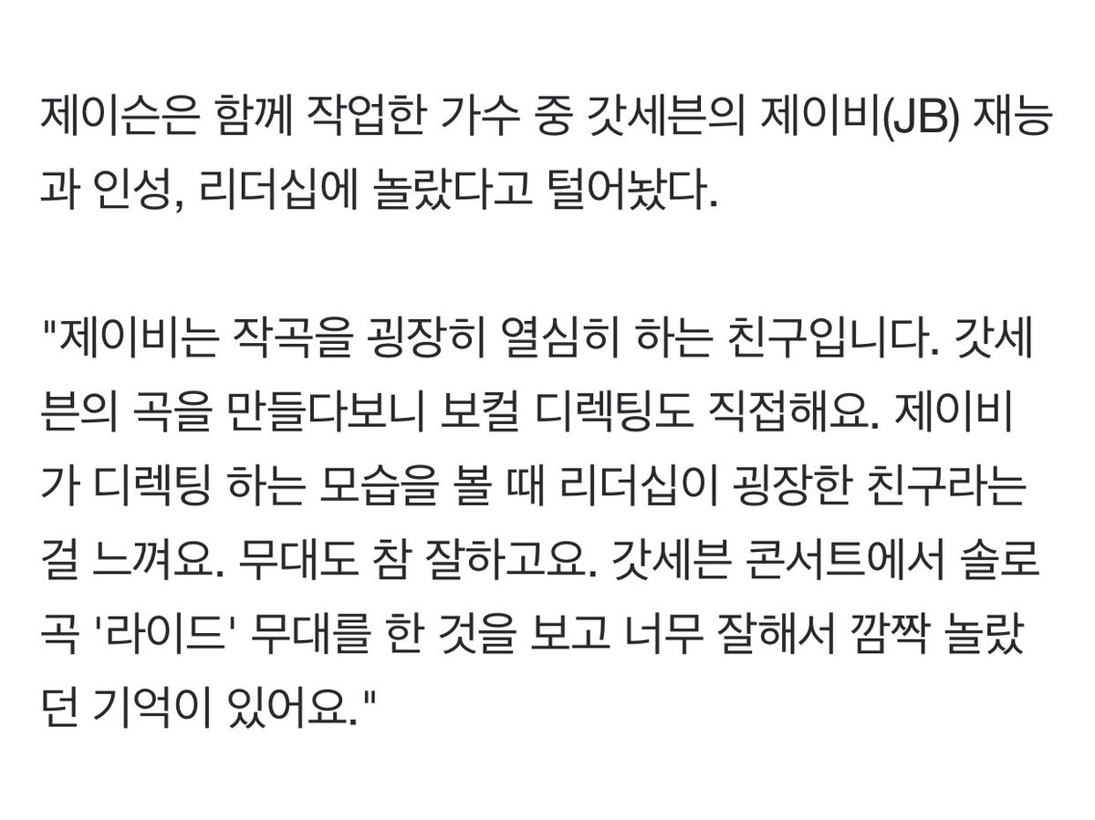 this profile on Zayson (who worked w/ Jaebeom on Ride, Pray, Last Piece),  he mentioned Jaebeom's talent and leadership.  How aside from making song for GOT7, Jaebeom directed the vocals himself. And that Jaebeom is a great performer too 🥺
