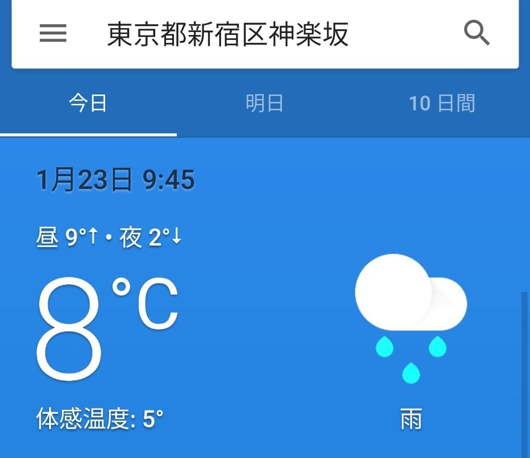 の 温度 は 今日