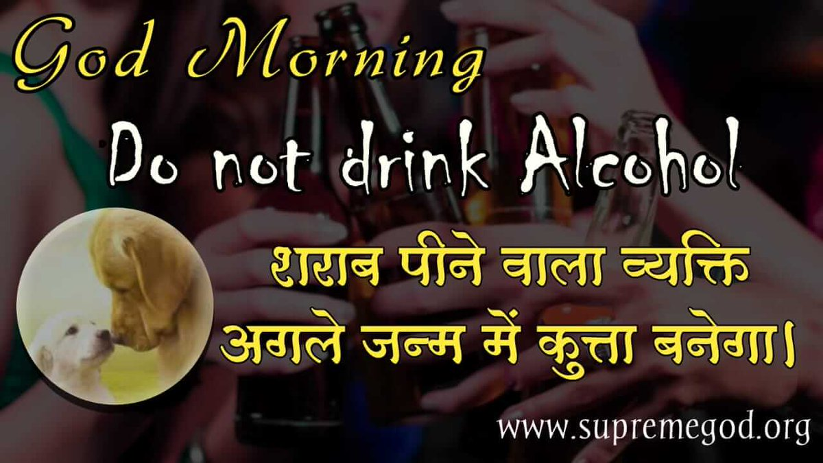 ##SaturdayMorning #SaturdayVibes #GodMorningSaturday #SaturdayMotivation Alcohol is a dangerous evil that destroys the inhabited happy family, and destroys both wealth and power. @SaintRampalJiM