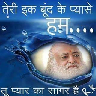 @ManishThadhani1 @asharamjibapu_ न किसी ने रोकर पाया है, न किसी ने हॅसकर पाया है..!!  जिसने भी उसको पाया है, मुर्शिद का होकर पाया है..!!