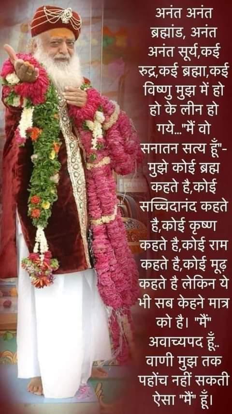 @asharamjibapu_ क्रोधी व्यक्ति के पुण्य यमराज हर लेते हैं, सब किया-कराया चौपट हो जाता है, इसलिये हर परिस्थिति में शांत और सम रहना चाहिए ~ Sant Shri Asharamji Bapu #Bapuji