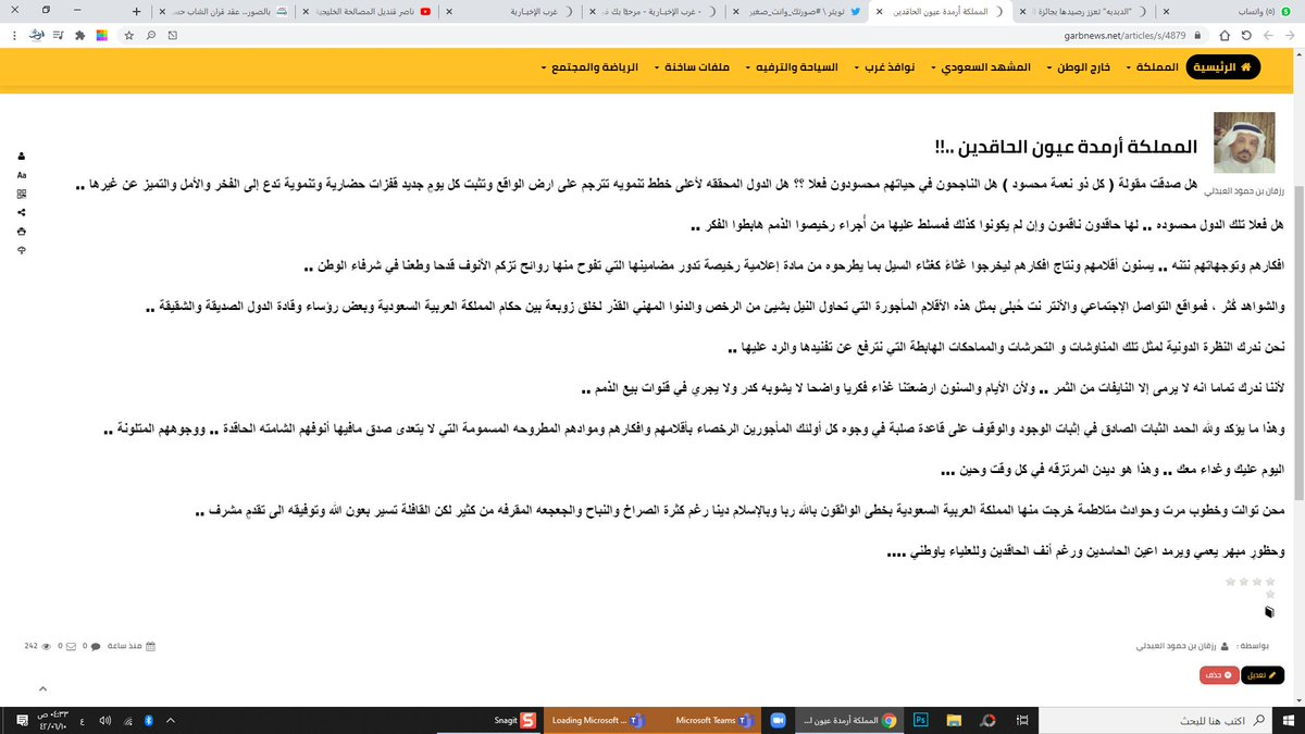 #المملكة أرمدة عيون الحاقدين ..!!  كتبه  الاستاذ رزقان العبدلي    #السعودية_العظمى