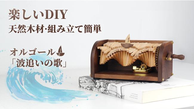 優しい音色と木のぬくもり。波を走る小船に癒される。DIYオルゴール【波追いの歌】クラウドファンディングサイト「Makuake(マクアケ)」にて先行予約販売を開始  @PRTIMES_JP