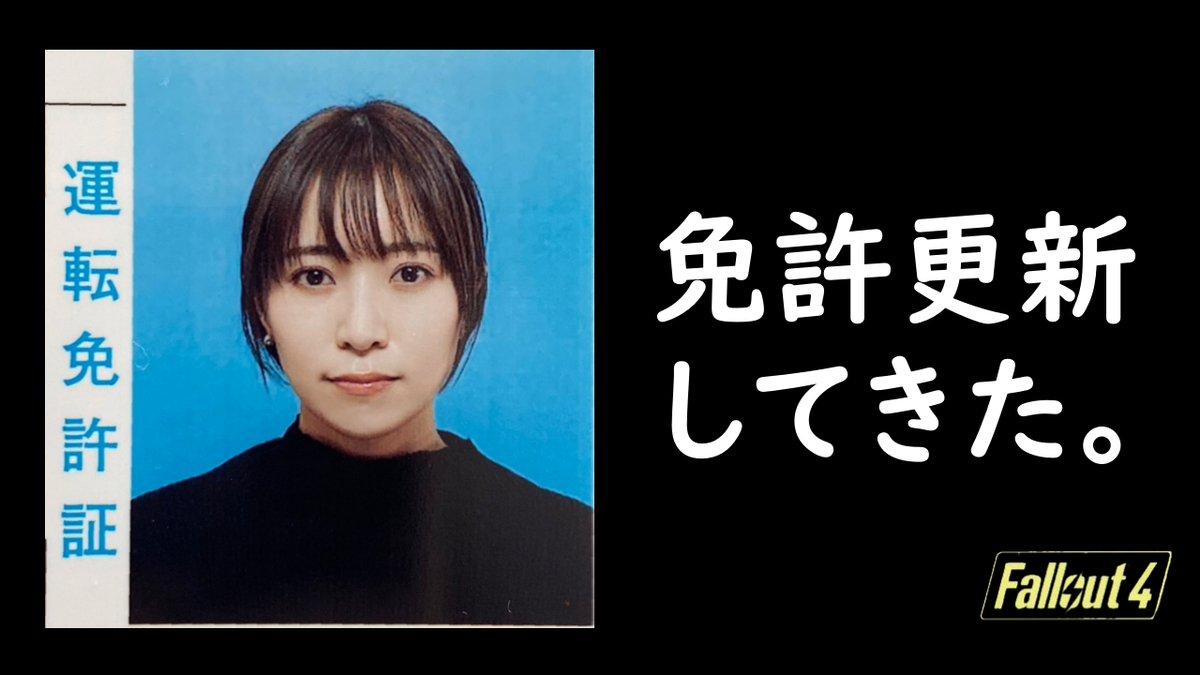 """青木瑠璃子 on Twitter: """"免許更新した女 https://t.co/S65PyFG3rI… """""""