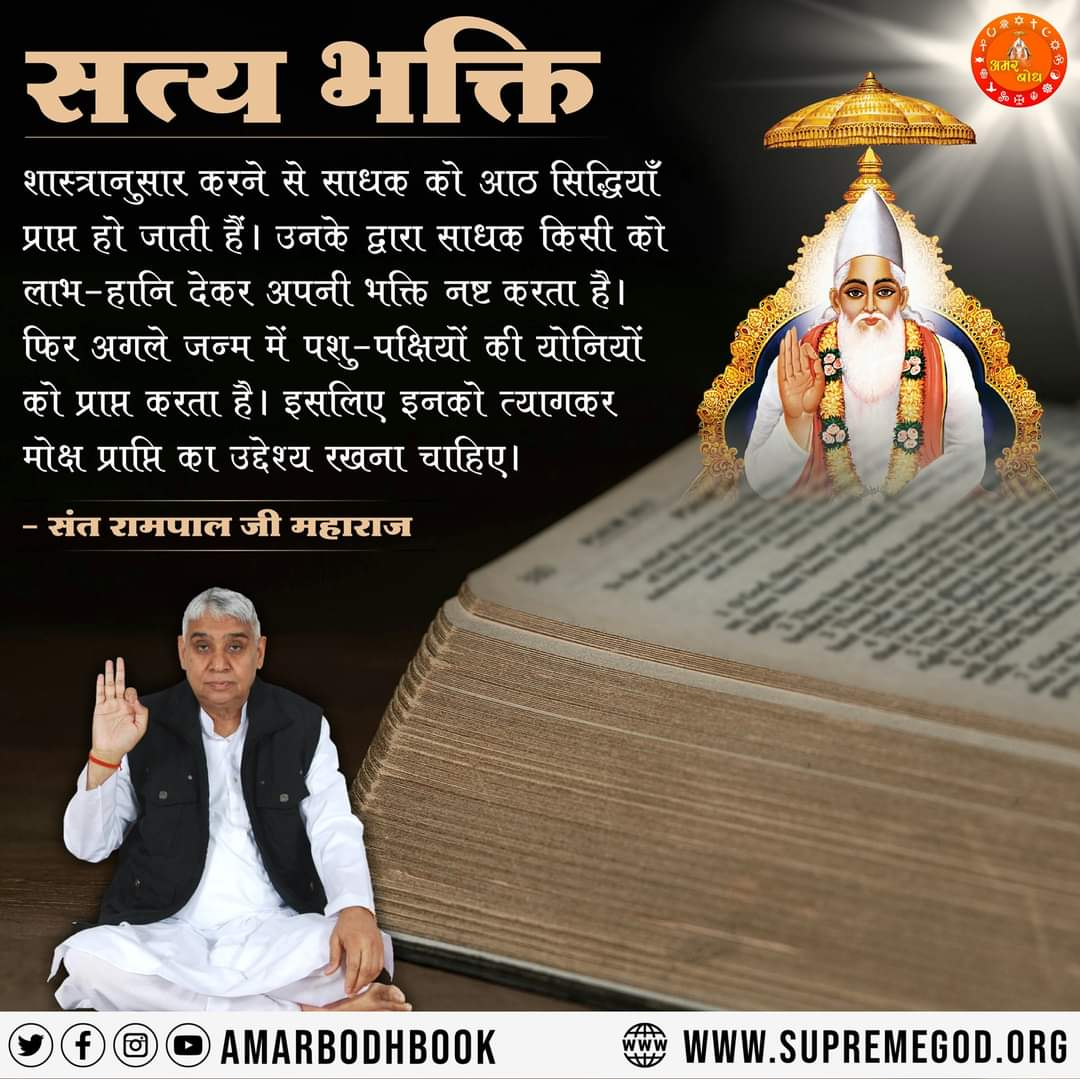 #GodMorningSaturday #SaturdayMotivation Salvation will be attained only from scriptural devotion. Verse 23/24 of the Pramukh Gita Chapter 17 and at this time the Shastra Certified Bhakti only makes * Santrampalji Maharaj..