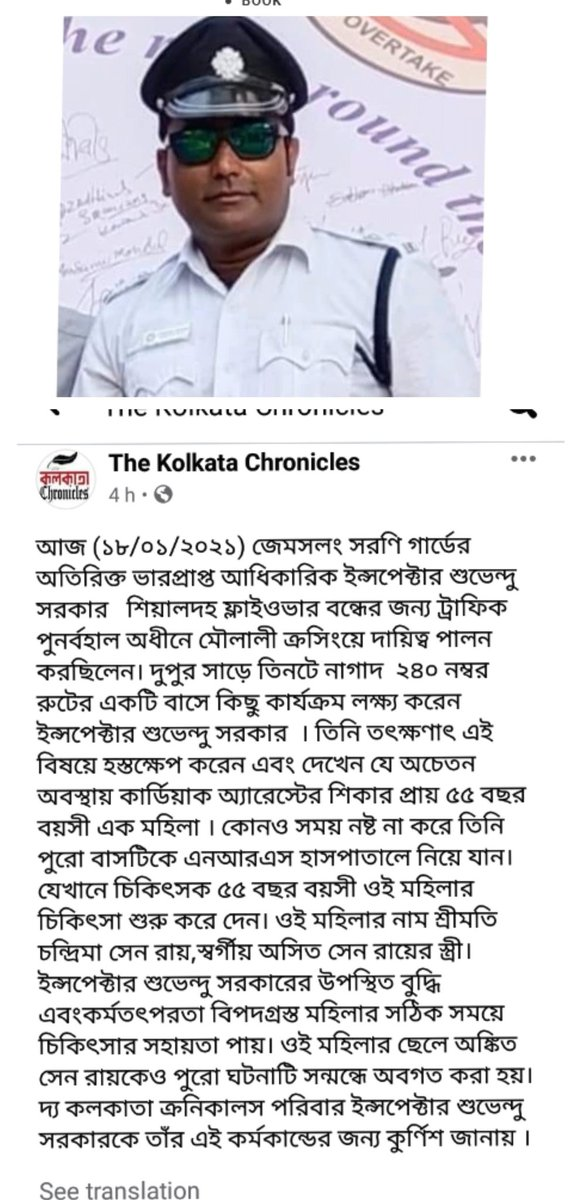 Kudos to our singham inspector who saved a life of a bus passenger by escorting the whole bus to hospital. I saw this in bollywood movies but here is real life hero @Subhend69360978 @KPTrafficDept @KolkataPolice @CPKolkata @MamataOfficial @narendramodi #NDTVExclusive
