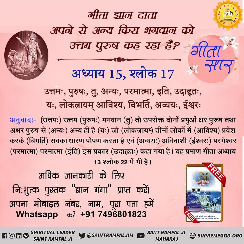 @SaintRampalJiM #MustListen_Satsang  गीता अध्याय 15 श्लोक 17 में कहा है कि वास्तव में अविनाशी परमात्मा तो इन दोनों (क्षर पुरूष तथा अक्षर पुरूष) से दूसरा ही है वही तीनों लोकों में प्रवेश करके सर्व का धारण पोषण करता है वही वास्तव में परमात्मा कहा जाता है।