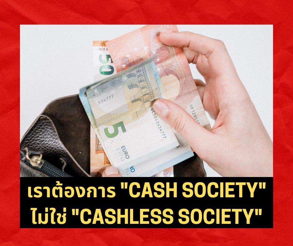 คิดได้นะครับ อ้างสังคมไร้เงินสดเพื่อที่จะไม่จ่ายเป็นเงินสด   #โควิด19 #รัฐบาลเฮงซวย #ผนงรจตกม #เราชนะ #เยียวยาโควิด https://t.co/OuquNBJyBq
