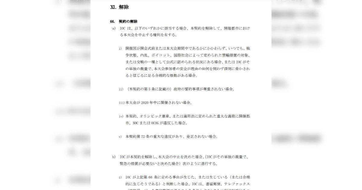 東京五輪開催都市契約ってこんなだったのか… - TogetterShin Hori @ ShinHori1 東京五輪の開催都市契約を軽く見てみたが、これ、国際的なビジネス契約によくある、不可抗力免責(Force Majeure)の条項がないですね。予見できない困難が生じた場合…