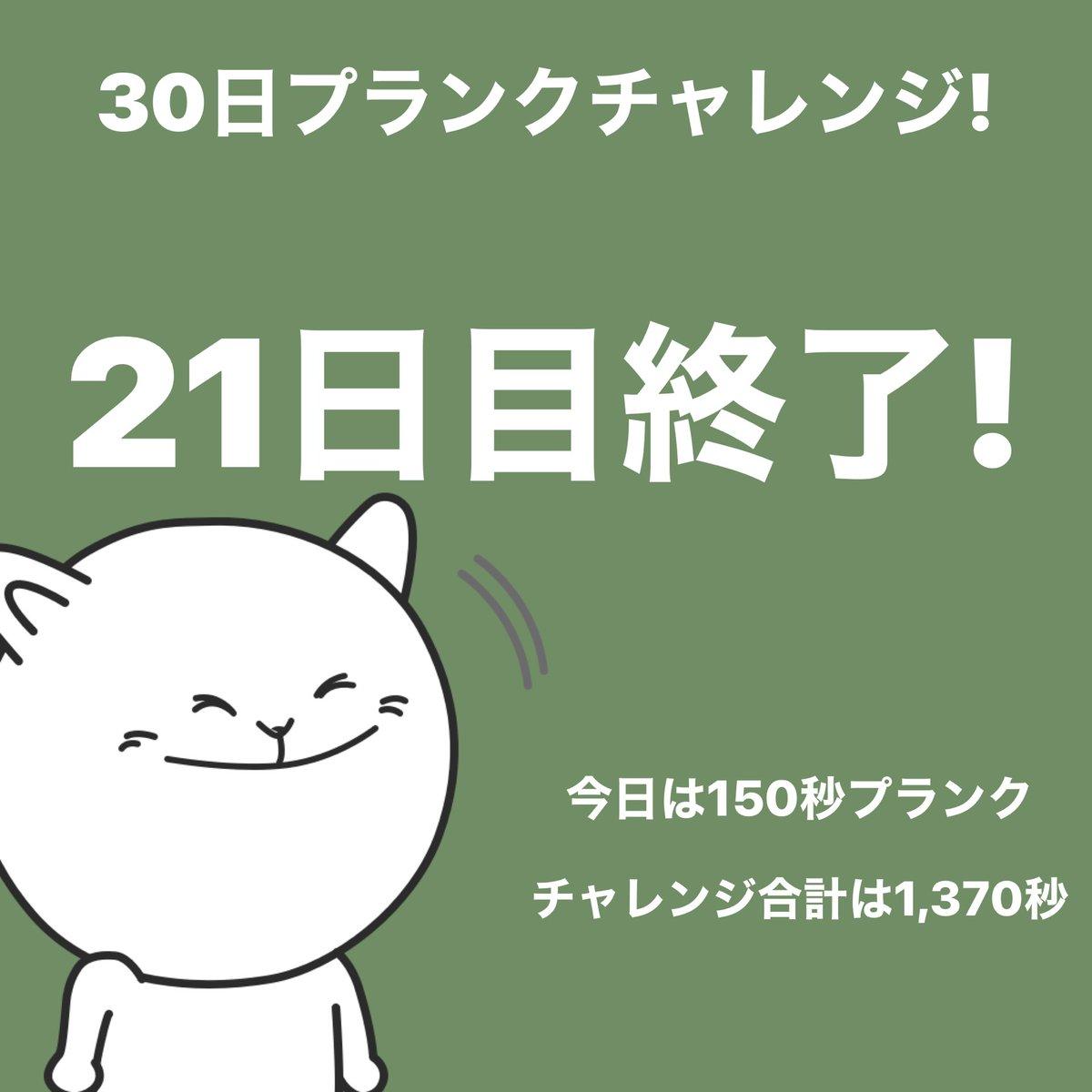 #プランクチャレンジ 21日目終了!今日は150秒プランクしました。 #30日チャレンジ