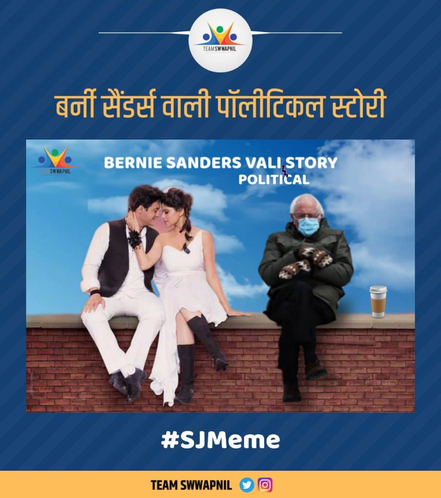 बर्नी सँडर्स वाली पोलिटिकल स्टोरी...😄👌  @BernieSanders @swwapniljoshi  #berniesanders #berniememes #berniesandersmemes #sjmeme #fun #trending #memesdaily #funnymemes #politics #politicsmemes #SwwapnilJoshi #pvls #pyarvalilovestory #humour #teamswapnil https://t.co/V3W6c4um7d