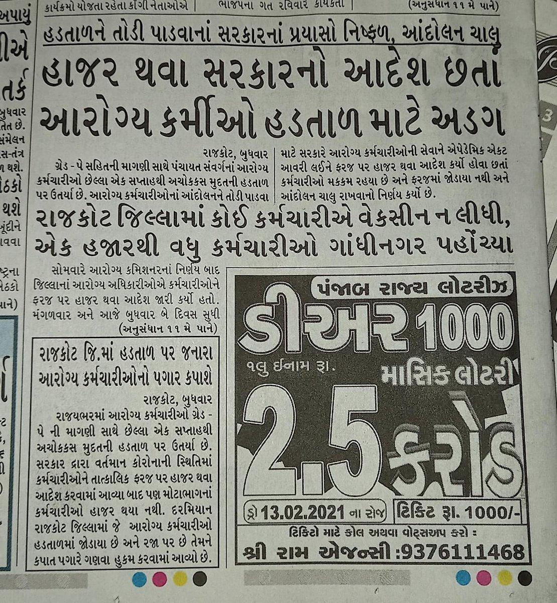 #HealthStrike_Gujarat #HealthcareHeroes #healthstrike #helthcarehero