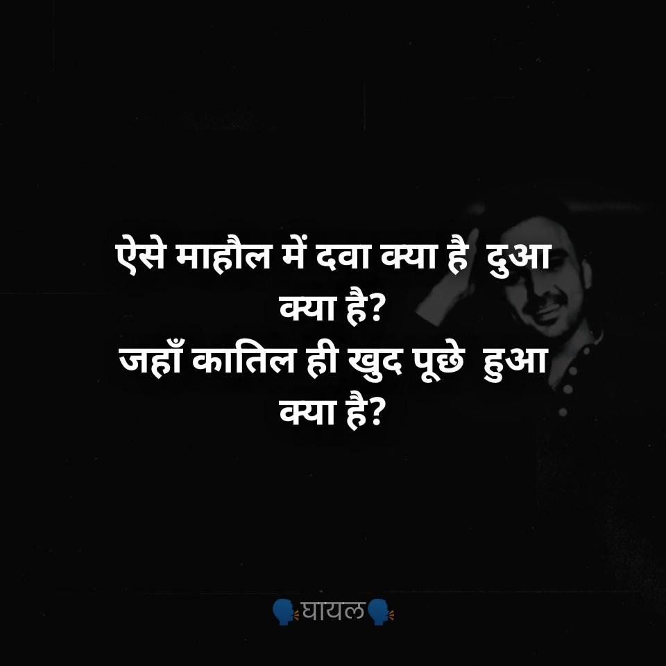 #ghayal #MM #Jadaula #shayari #love #poetry #quotes #sad #writer #followforfollowback #writersofinstagram #thoughts #lovequotes #shayar #instadaily #loveyourself #urdupoetry #instagram  #hindishayari #writing #photooftheday #shayarilover #follow #poetrycommunity #yourself #घायल https://t.co/uKuhVq03sm