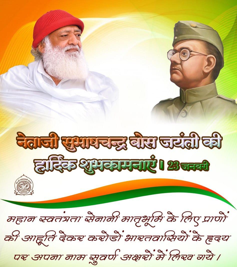 आजाद हिंद फौज के संस्थापक एवं महान स्वतंत्रता सेनानी #नेताजी_सुभाष_चन्द्र_बोस को शत् शत् नमन व सभी देशवासियों को पराक्रम दिवस की हार्दिक शुभकामनाएं।  #SubhashChandraBose #पराक्रम_दिवस  #NetajiSubhasChandraBose @hariom572 @AmitSwami2019 @deepak_mragwani @ManjitKaur09 @lilmum55