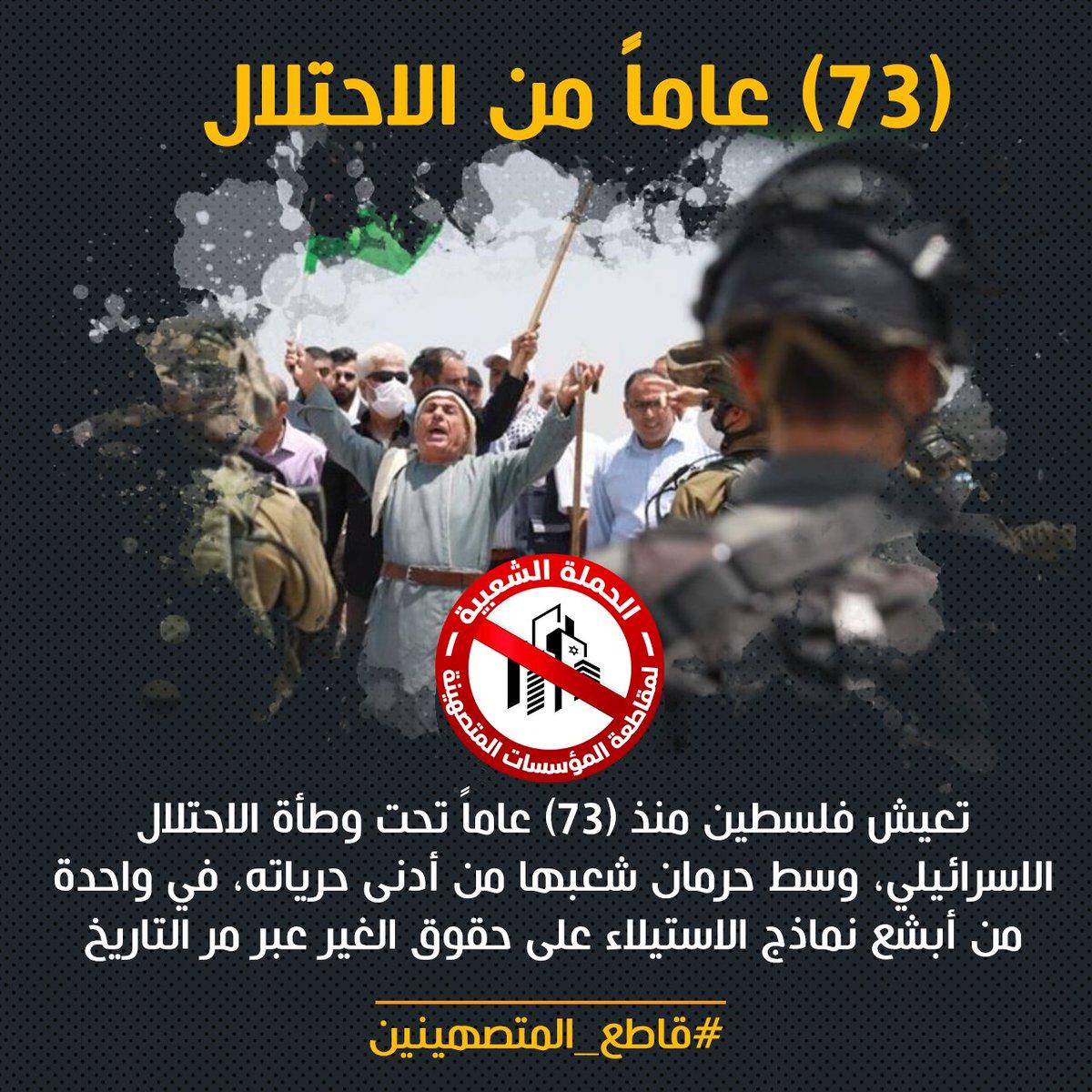 (73) عاماً من الاحتلال وما زال #الشعب_الفلسطيني يعيش حرماناً من أدنى حقوقه وحرياته  #قاطع_المتصهينين