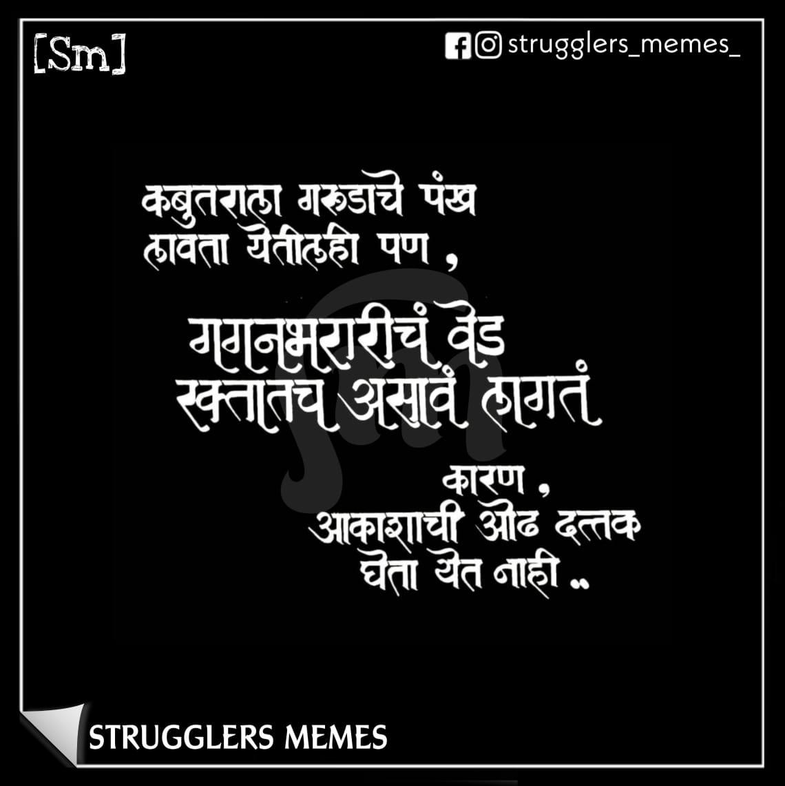 💯 फॉलो @MemesStrugglers #strugglersmemes #memes2021 #tales  #relatabletales #quotes #dailymemes #Share #Viral #MEMES #Tales #qoutes #marathijokes #marathipost #doraemon #dankmemesdaily #Tandav #marathimotivational #MEMES #marathi #india #Mumbai #Maharashtra  #WINTER #Trending