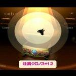 Image for the Tweet beginning: クロノス+12出た! #パタポン3