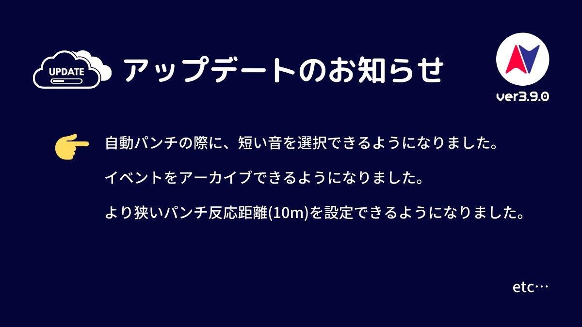 [アップデートお知らせ]ver3.9.0短めの自動パンチ音と、もっと狭いパンチ反応距離を追加しました!!App StoreGoogle Play Store#NaviTabi