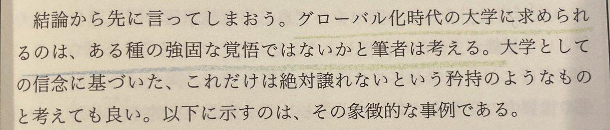 グローバル人材育成の「ため」の海外留学支援論という本、スクラッチ中心で疑問に思う記述が多数あって鬱屈した気分で読んでいるんですが、ついにコラムで「大学の覚悟論」みたいなのが出てきて、日本の保守が言いがちな精神論・・・ってなった。 https://t.co/4ncBkq3CSY