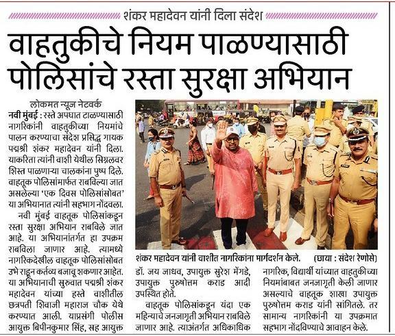 नवी मुंबई पोलिसांच्या 'एक दिवस पोलिसांसोबत' या अभियानात प्रसिद्ध गायक शंकर महादेवन जी यांनी सहभाग नोंदवून सिग्नलचे पालन करणाऱ्या चालकांचा सत्कारही केला. या अभियानात सहभागी झाल्याबद्दल पोलीस दलाचा कुटुंबप्रमुख नात्याने मी शंकर महादेवन जी यांचे मनापासून आभार मानतो. @Shankar_Live