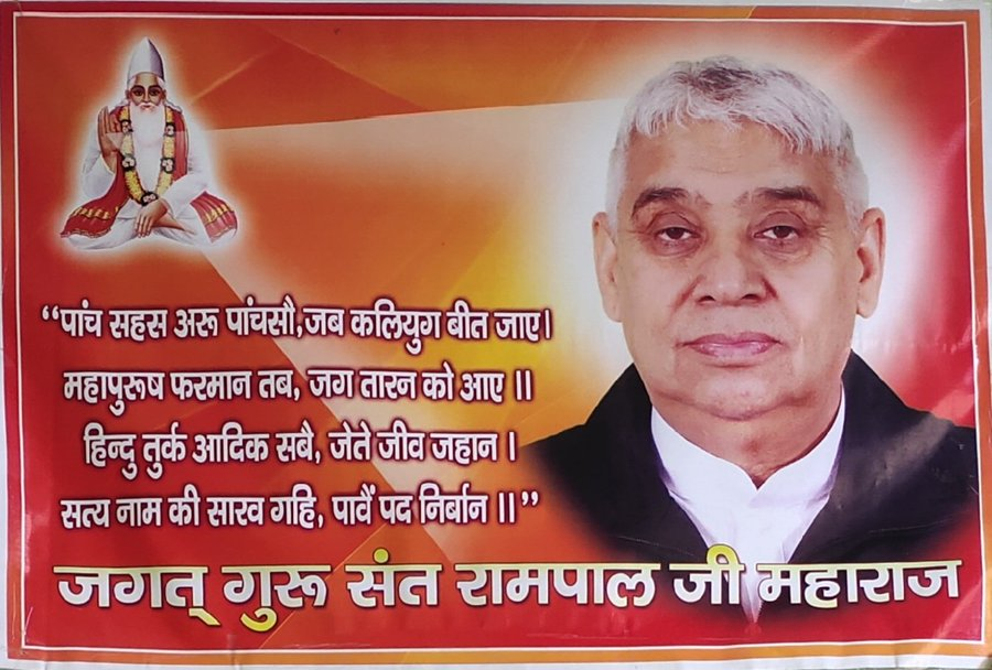 @SaintRampalJiM #Sat_Bhakti_Sandesh To Know More Must Watch ANB News tv-8:30pm