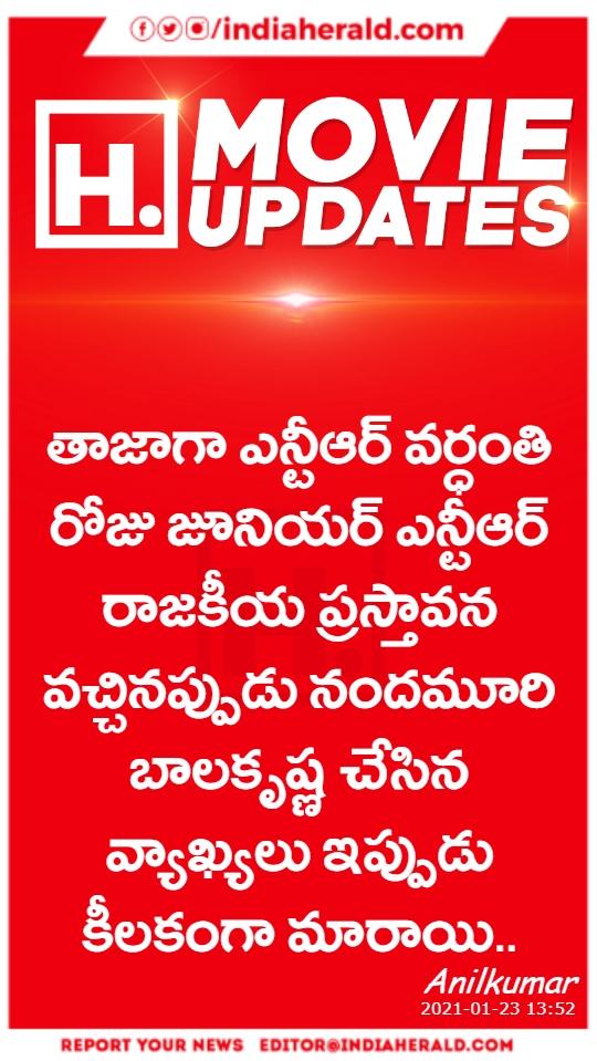 తాజాగా ఎన్టీఆర్ వర్ధంతి రోజు జూనియర్ ఎన్టీఆర్ రాజకీయ ప్రస్తావన వచ్చినప్పుడు నందమూరి బాలకృష్ణ చేసిన వ్యాఖ్యలు ఇప్పుడు కీలకంగా మారాయి..  #indiaheraldcards #Movies  View More : https://t.co/d49bctGCHB https://t.co/AoJQ1TGRaa