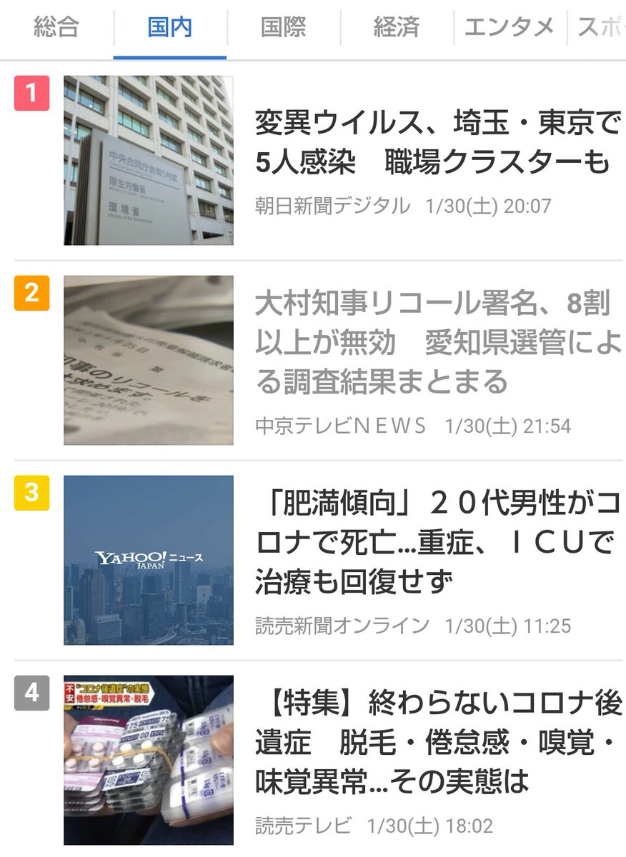 リコール 知事 愛知 県