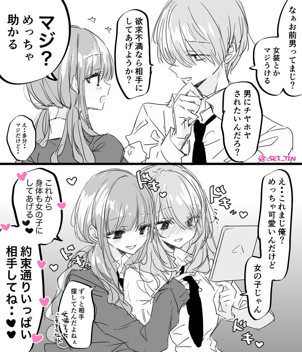 女装とかキッショ〜w