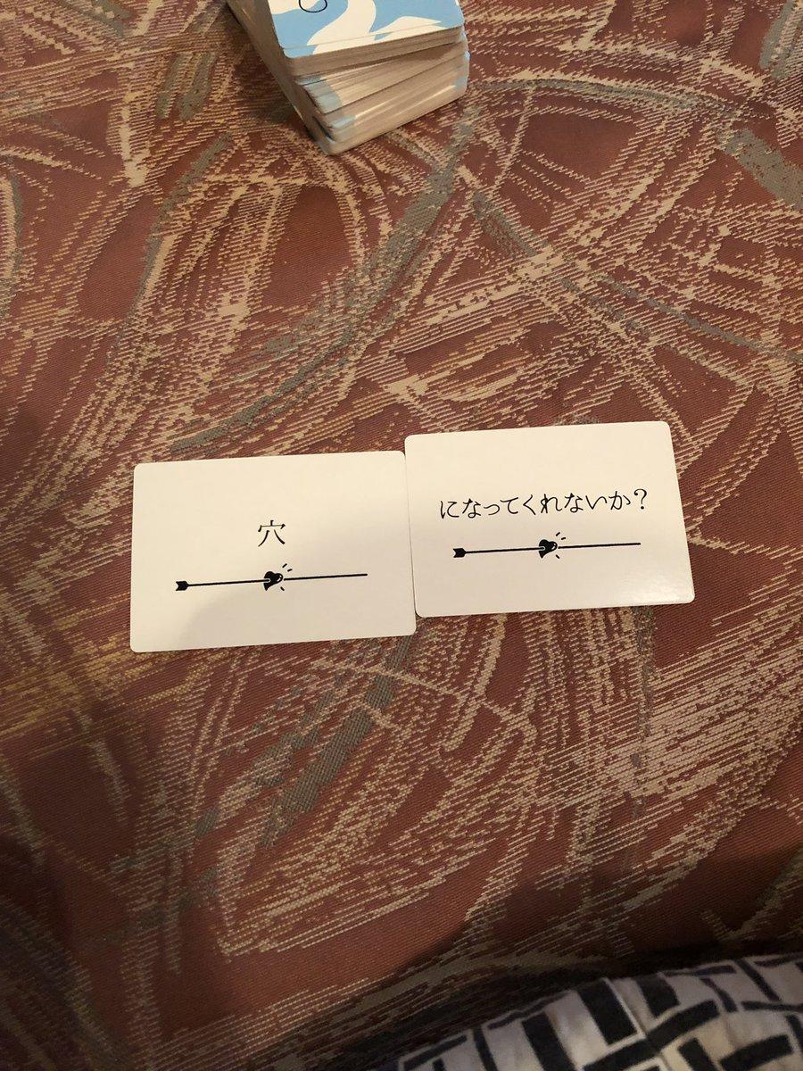 配られたカードで告白の文を作るゲームをしてるんですけど、僕のカード最悪なのしか来ません助けてください