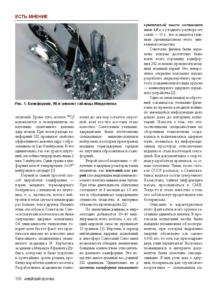 Russian Nuclear Weapons Industry - Page 6 Es_nJFbW8AEzriS?format=jpg&name=medium