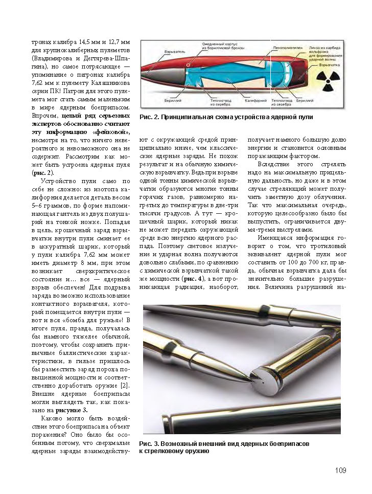 Russian Nuclear Weapons Industry - Page 6 Es_nJFcXUAINCt1?format=jpg&name=medium