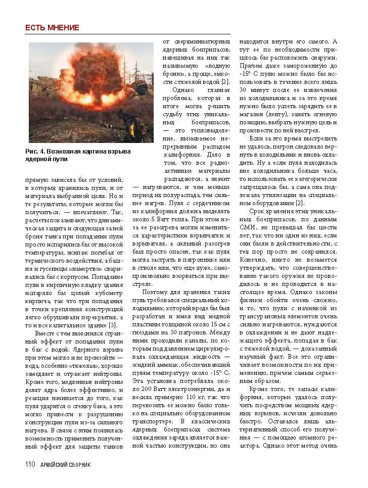Russian Nuclear Weapons Industry - Page 6 Es_nJFdW4AEMHcD?format=jpg&name=medium