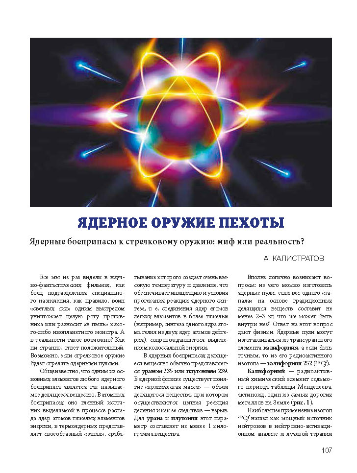 Russian Nuclear Weapons Industry - Page 6 Es_nJFdXEAI6xKD?format=jpg&name=medium
