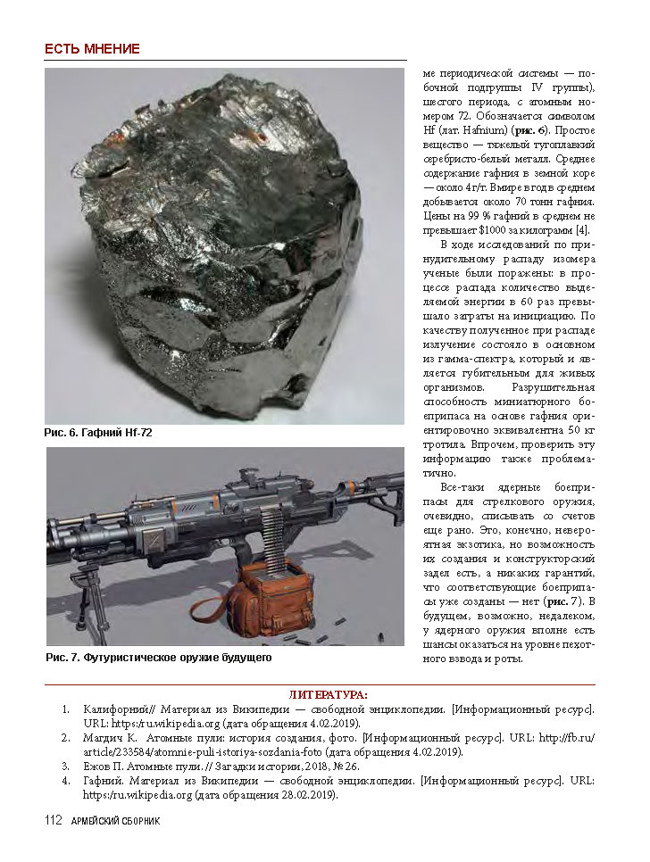 Russian Nuclear Weapons Industry - Page 6 Es_nQGHW8AIRA-Z?format=jpg&name=medium