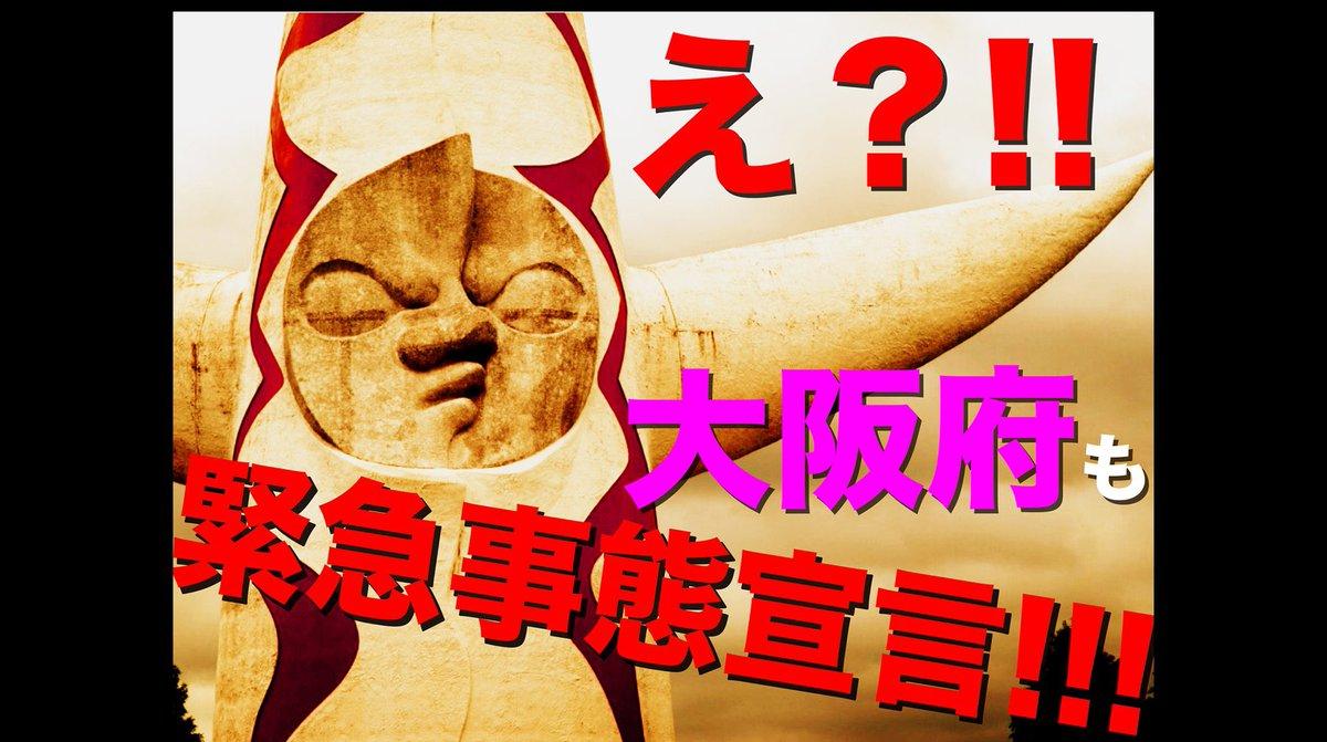@hiroyoshimura 書き込み失礼いたします。 2021年1月12日(火) 第35回大阪府新型コロナウイルス対策本部会議 『大阪府の緊急事態宣言の考え方』を わかりやすくまとめた映像を作成いたしました。 https://t.co/PFB5sj4ADg  #住民投票やってる場合ではなかった  #StayHome  #新型コロナウイルス #緊急事態宣言 #COVID19 https://t.co/mri0h856ZD