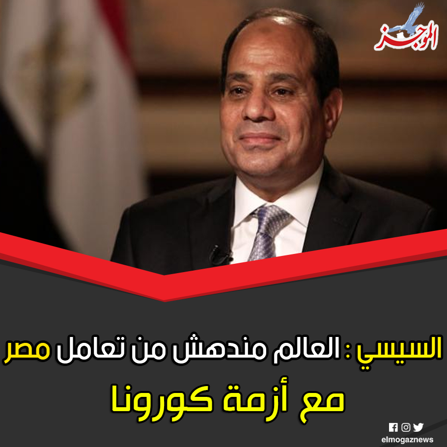 السيسي العالم مندهش من تعامل مصر مع أزمة كورونا التفاصيل