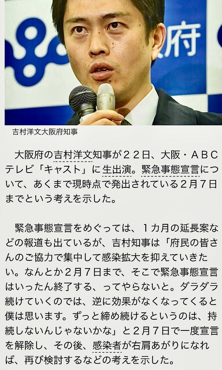 吉村洋文は、緊急事態宣言を2月7日で終了し、中国最大の休暇である春節に大阪に中国人をいっぱい呼びたいから。人の移動に問題ないと言いたいのです。 辛坊も今田も維新支援だからそんな事をテレビで言ってる。  春節: 2021年の春節は2月12日。休み期間は2月11日から2月17日までとなります。 https://t.co/zL1CjUnX9w https://t.co/gL7wMnDoqX
