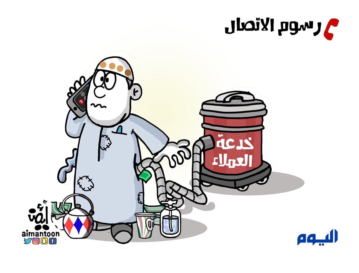 رسوم إتصال خدعة العملاء :  إنتظاركم محل اهتمامنا  #كاريكاتير  #اليوم #السعودية