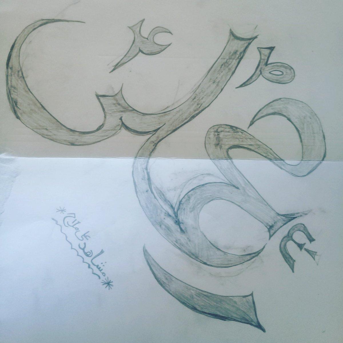 #ArtistOnTwitter #sketch  #sketchbook  #Calligraphy  #LikeForLikes  #follorwtrick  #picoftheday  #photography