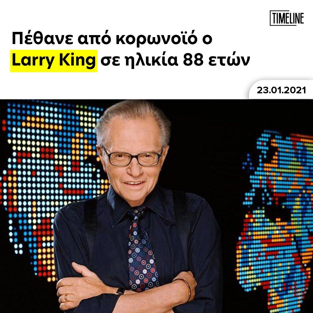 Πέθανε από κορωνοϊό ο Larry King σε ηλικία 88 ετών  Διαβάστε περισσότερα:
