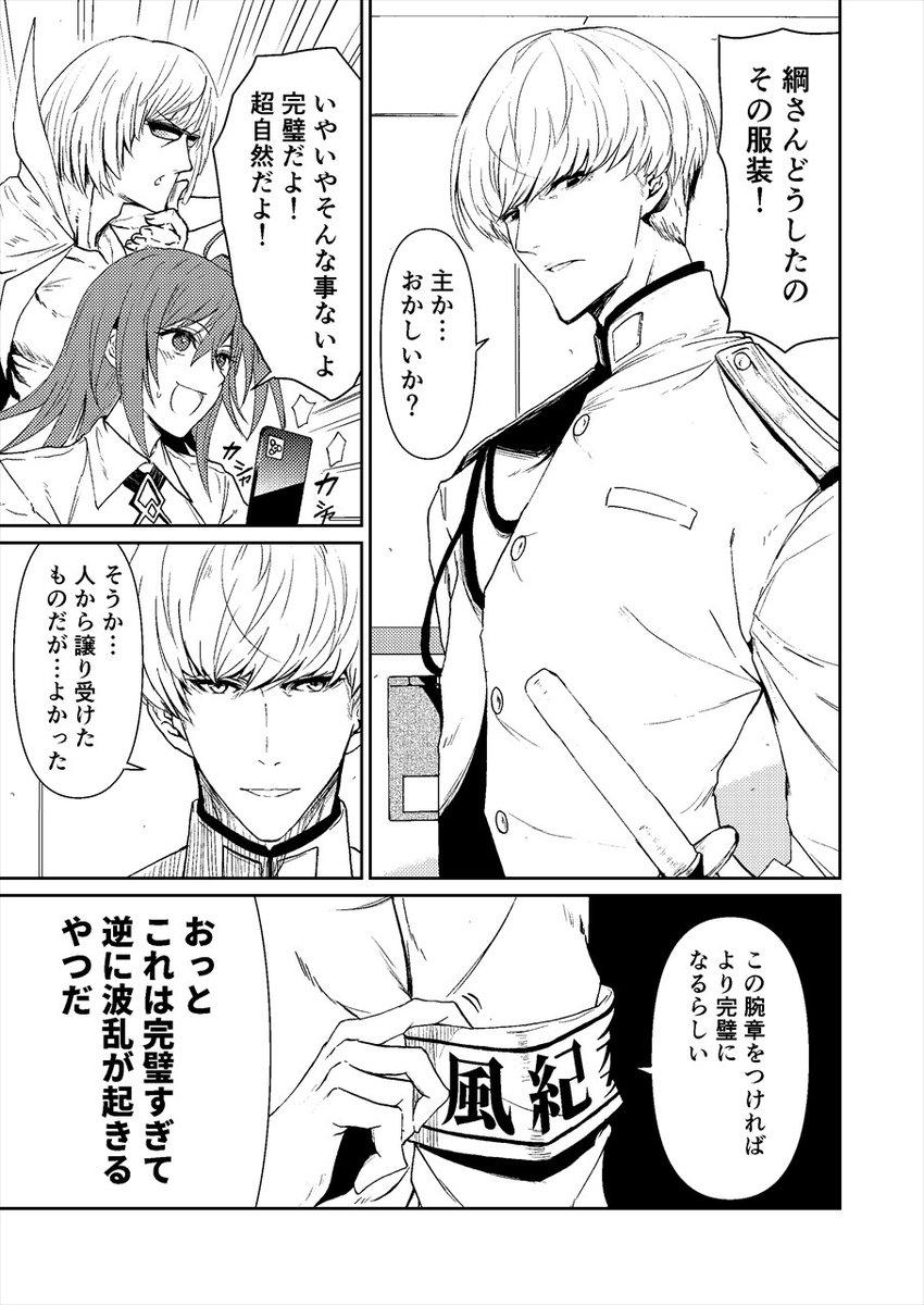 [FGO] 風紀委員に新規加入した綱さんが頼光さんに言ってしまうお話www