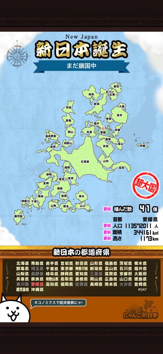新日本列島が誕生にゃ~!Google Play : App Store: #にゃんこ新日本