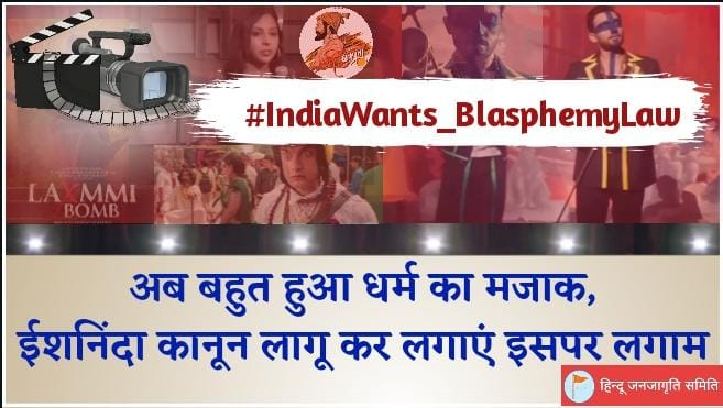 In a democratic country like India, people take disadvantage of the laws promoting Freedom Of Expression and denigrate Hindu Gods and trample Hindus' religious beliefs under the feet .  So, Hindus unitedly proclaim  #IndiaWants_BlasphemyLaw #ईशनिंदा_कानून_चाहिए  @Rajput_Ramesh