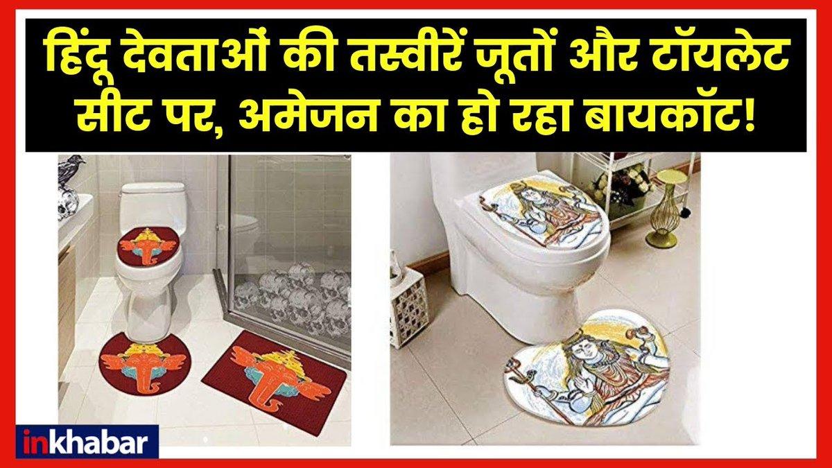 सिनेमा, विज्ञापन आदि विविध माध्यमों से हिन्दू धर्म, देवता आदि के अवमान का हिन्दू समाज विरोध तो करता है, परंतु इस अपमान के विरूद्ध ठोस कानूनी प्रावधान ना होने के कारण हिन्दू धर्म, देवता आदि का अवमान करनेवालों पर अंकुश नहीं लगता ।  #ईशनिंदा_कानून_चाहिए  #IndiaWants_BlasphemyLaw
