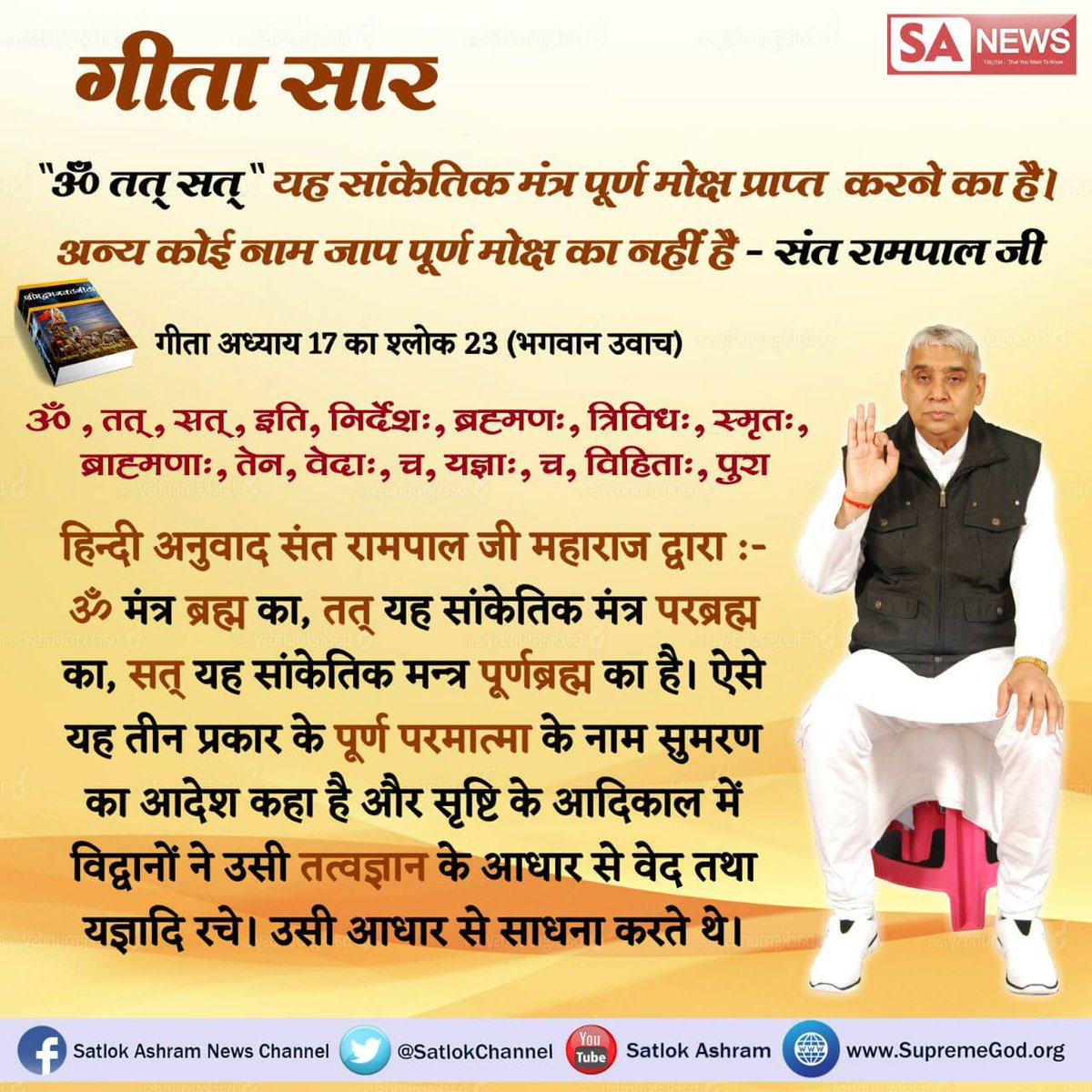 #ThursdayThoughts  The real god is Kabir saheb and the real satguru is sant Rampal ji Maharaj who gives complete spiritual knowledge and go away dangerous disease and make a happiness life   #HiddenTruthOfGita @SaintRampalJiM